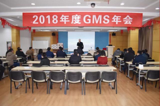 德赢vwin平台下载格雷德赢体育平台下载安装2018年度GMS年会顺利召开!